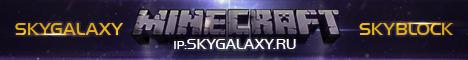 Skyblock SkyGalaxy