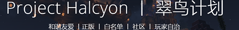 Project Halcyon 翠鸟计划