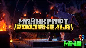 Minecraft Dungeons но с русским названием! Minecraft Blog