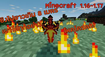 Custom Sword Fiery Greatsword [New update] Minecraft Data Pack