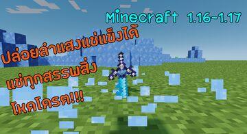 Custom Sword Frostbrand [New update] Minecraft Data Pack