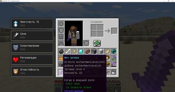 Cheat Sword Minecraft Data Pack