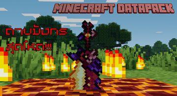 Custom Sword Flying Dragon Minecraft Data Pack