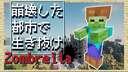 Zombrella Minecraft Data Pack