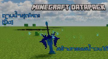 Custom Sword Vortex of Leviathan Minecraft Data Pack