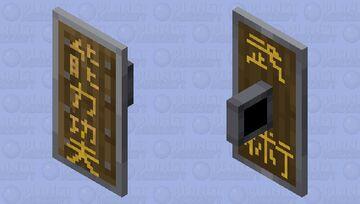 功夫盾 Gong Fu shield ('Kung Fu' Martial Arts) Minecraft Mob Skin