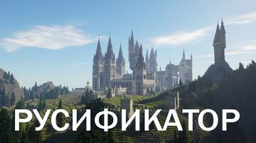 Witchcraft and Wizardry Full Russian Translate (Download) Minecraft Mod