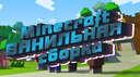 Самая ванильная сборка на версию 1.16.5 Minecraft Mod