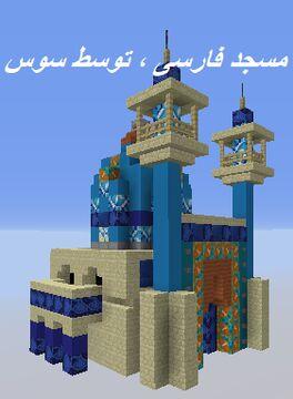Persian Mosque  - مسجد فارسی  -  (Iran) Minecraft Map & Project