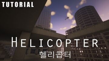 helicopter 8set (Model : Mirror's Edge) Minecraft Map & Project