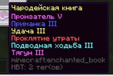 Color Coded Enchants (Rus version) Minecraft Texture Pack