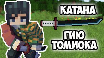 Tomioka Giyu Katana Minecraft Texture Pack