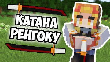 Rengoku katana Minecraft Texture Pack