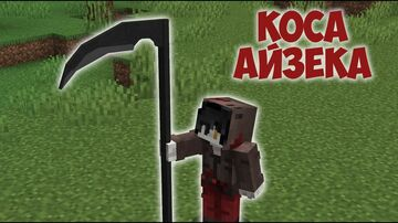 Foster Zack scythe Minecraft Texture Pack