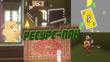 1 СУПЕР УЛЬТРА ПАК (НАЗВАНИЕ ПРИДУМАЙТЕ) Minecraft Texture Pack