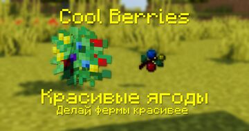 Cool Berries / Garland Berries Pack Minecraft Texture Pack