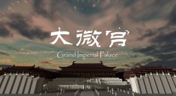 Grand Imperial Palace 大微宫 Minecraft Map & Project