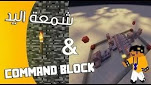 [CMD] Torch Mod in VMC Minecraft Project