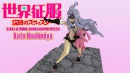 Sekai Seifuku: Bouryaku no Zvezda - Kate Hoshimiya