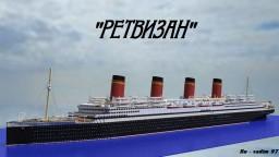 Ретвизан/Retvizan Minecraft
