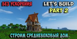 New Survival House Minecraft Map & Project