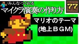 """""""SUPER MARIO"""" noteblock tutorial Minecraft Project"""