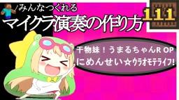 """Himouto! Umaru-chan""/noteblock tutorial Minecraft Project"