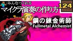 """Fullmetal Alchemist"" /noteblock tutorial Minecraft Project"