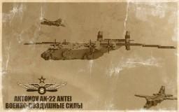 Antonov An-22 Antei | Scale 1,5:1 Minecraft Map & Project