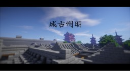 明州古城-The ancient city of Mingzhou Minecraft