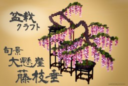 【DOWNLOAD OK】BONSAICRAFT  Japanese Wistaria! Minecraft