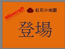 minecraft 紅石地圖 Minecraft Map & Project
