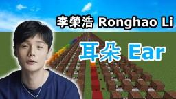 李榮浩 Ronghao Li - 耳朵 Ear/Minecraft 我的世界 音符方塊 蓋 教程 Minecraft Map & Project