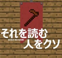 Seba no Kami (español) Minecraft Map & Project