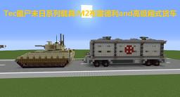 M2布雷德利和高级厢式货车 Minecraft Map & Project