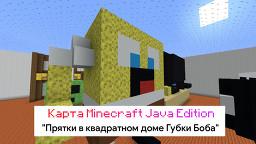 Hide&Seek in the SpongeBob's Room Minecraft Map & Project